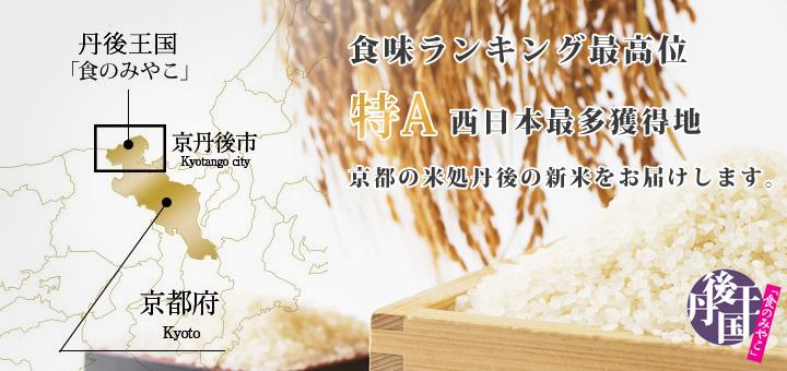 京都の米処丹後の新米