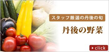 丹後の野菜